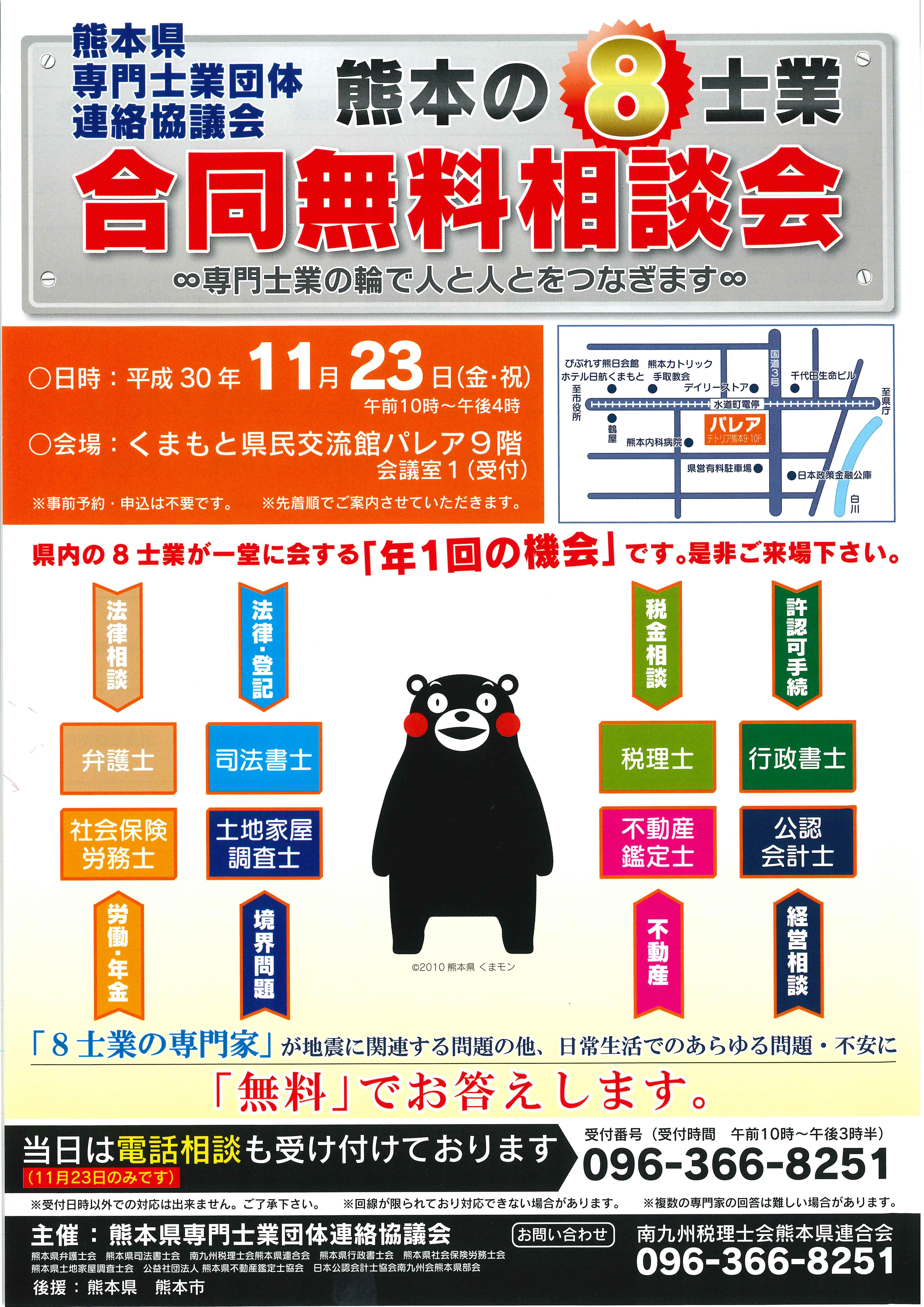 熊本の8士業 合同無料相談会